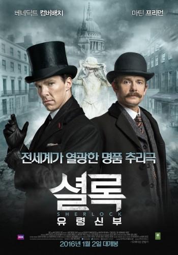 영화 '셜록:유령신부' 포스터 - BBC 제공